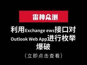 利用Exchange ews接口对Outlook Web App进行枚举爆破