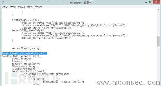 齐博CMS splitword.php后门解密