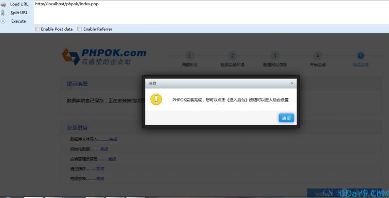 phpok最新版另一CSRF(GET型)导致可以getshell