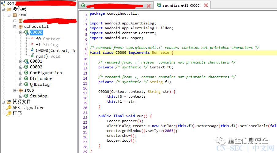 """如何脱壳加固过的Apk并利用其API""""走近库"""""""