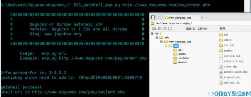 DayuCMS 1.526和DirCMS 前台任意代码执行分析以及POC