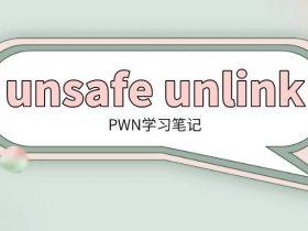 PWN入门(unsafe unlink)