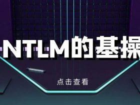 NTLM的基操