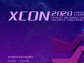 【多重福利曝光】XCon2020云端参会攻略,这一条足矣!