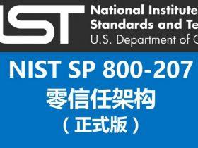 行业动态 | 网络安全架构《零信任架构》NIST标准正式版发布