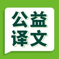 「公益译文」首发来了,NIST标准《零信任架构》正式版(中文)
