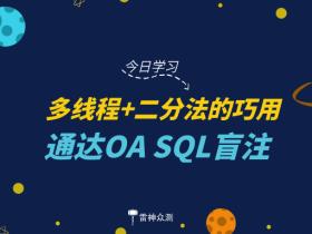 多线程+二分法的巧用——通达OA SQL盲注
