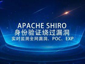 Shiro又爆高危漏洞,Apache Shiro身份验证绕过漏洞安全风险通告