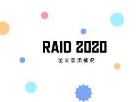 RAID 2020 论文录用列表