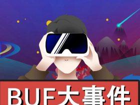 BUF大事件丨数十家公司源代码泄露;佳明遭遇勒索软件攻击