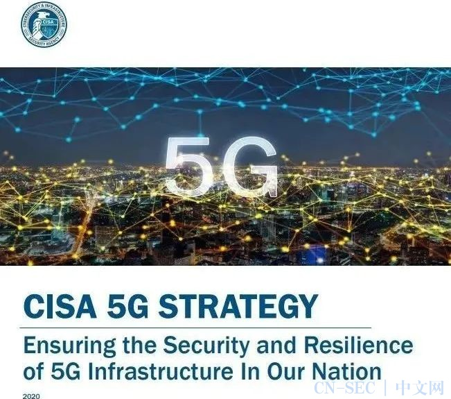 美国CISA发布《5G安全战略》:加速抢滩5G安全建设!