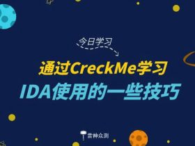 通过CreckMe学习IDA使用的一些技巧