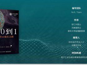 《从0到1:CTFer成长之路》正式发行,N1BOOK正式上线!