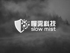 ForTube 智能合约已通过慢雾科技安全审计