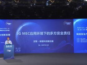 国家网络安全宣传周网络安全产业创新发展论坛   绿盟科技:5G MEC安全能力需要多方共建