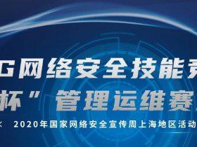 """2020年ISG""""观安杯""""管理运维赛总决赛参赛名单"""