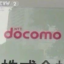 日本最大移动运营商电子支付用户遭盗刷,金额超 1000 万日元