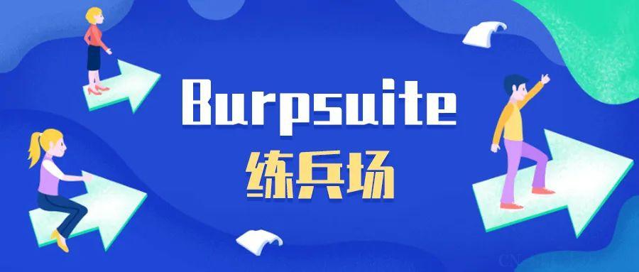 「Burpsuite练兵场」SQL注入之带外通信