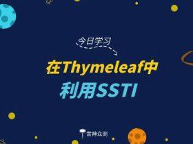 在Thymeleaf中利用SSTI