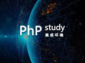 phpStudy nginx 解析漏洞通告