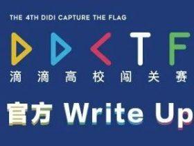 DDCTF2020官方Write Up——PWN篇