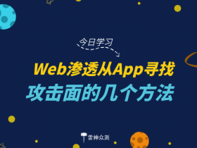 Web渗透从App寻找攻击面的几个方法