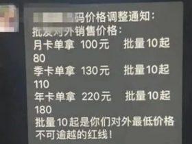 """【安全圈】5人被捕!制作售卖外挂""""自动抢大单"""",非法获利35万元!"""