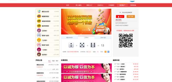 技术干货   记一次彩票网站的攻击案例