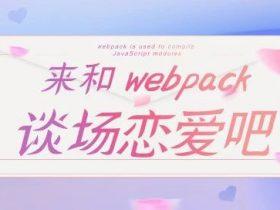 如何用 webpack 从零搭建一个企业级项目