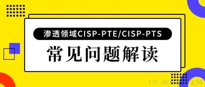 渗透干货  一文掌握CISP-PTE与CISP-PTS知识要点,文末附赠学习礼包