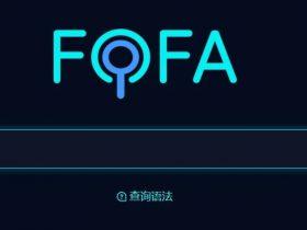 如何成为一个合格的FOFA工程师