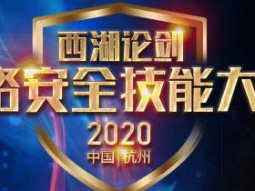 2020西湖论剑IoT闯关赛系列Writeup(蓝牙部分)