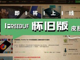 FreeBuf「怀旧版皮肤」即将上线,一键重返青葱岁月