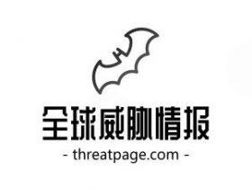 今日威胁情报2020/11/12-14(第321期)