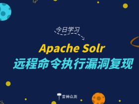 Apache Solr 远程命令执行漏洞复现