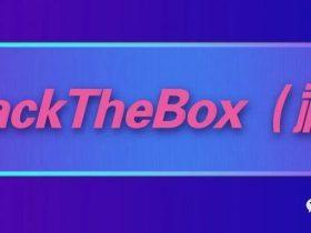 HackTheBox(初)
