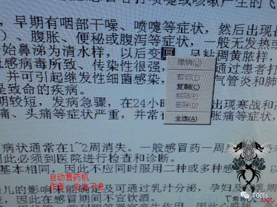 T00ls精华文:自助终端机的常见入侵方式