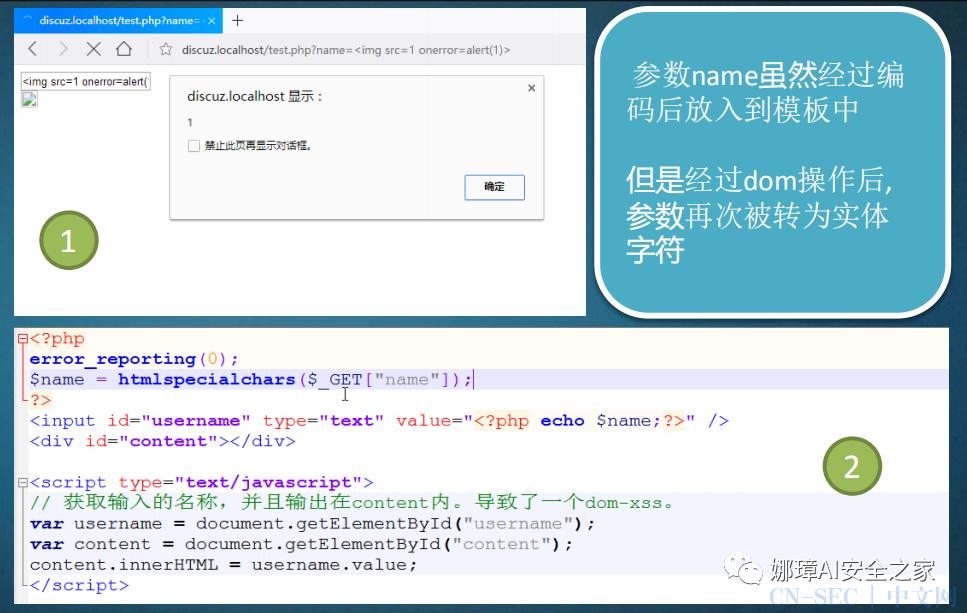 [网络安全] 五.XSS跨站脚本攻击详解及分类-1
