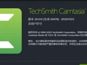 TechSmith Camtasia 2020.0.12 Build 26479 官方版