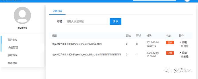 奇乐自媒体新闻系统免费版v1.1.4存在越权漏洞