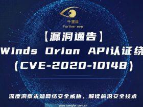 【漏洞通告】SolarWinds Orion API认证绕过漏洞(CVE-2020-10148)