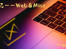 CTF题记——Web&Misc