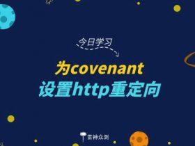 为covenant设置http重定向