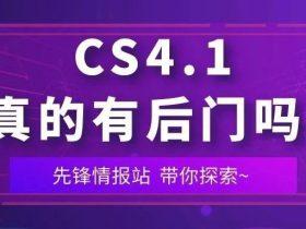 CS4.1真的有后门吗?