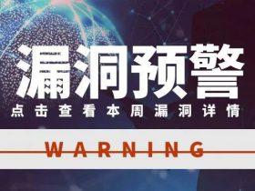 雷神众测漏洞周报 2020.11.30-2020.12.06-4