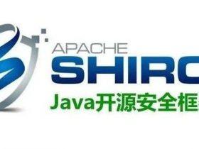深入利用Apache Shiro反序列化漏洞