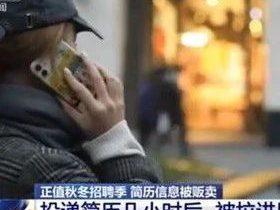 【安全圈】央视曝光简历信息被贩卖:卖家一天就能挣几千块钱