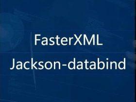 Jackson-databind反序列化漏洞风险通告,腾讯安全支持全面检测