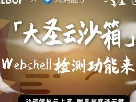 上新!「大圣云沙箱」Webshell检测功能来袭,体验有奖