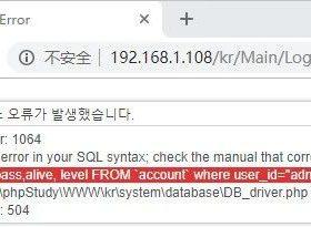 韩国登录框POST注入到Getshell